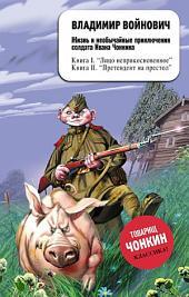 Жизнь и необычайные приключения солдата Ивана Чонкина. Претендент на престол