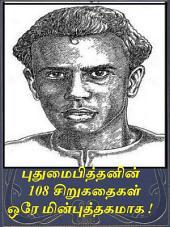 puthumai pithanin 108 Short Stories: புதுமைபித்தனின் 108 சிறுகதைகள்