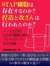 STAP細胞は存在するのか? 捏造と改ざんは行なわれたのか?: ――1月29日「STAP細胞」発表プレスリリース全文収録――