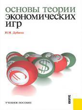 Основы теории экономических игр. Учебное пособие