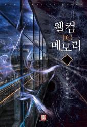 [세트] 웰컴 투 메모리 (전7권/완결)