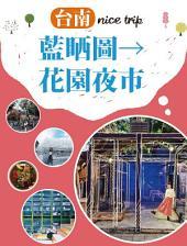 台南nice trip 路線4藍晒圖→花園夜市