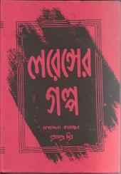 Lawrencer Galpa (Bengali)