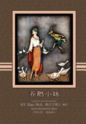 06 - The Goose Girl (Simplified Chinese): 养鹅小妹(简体)