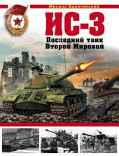 ИС-3. Последний танк Второй Мировой