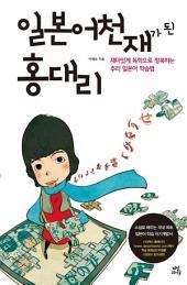 일본어 천재가 된 홍대리: 재미있게 독학으로 정복하는 추리 일본어 학습법