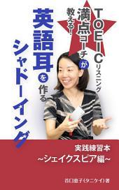 【実践練習本】 英語耳を作るシャドーイング -シェイクスピア編-