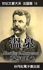 溫泉: 世紀文豪大系法國篇 - 莫泊桑
