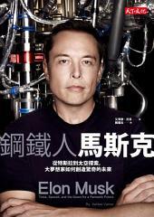 鋼鐵人馬斯克: 從特斯拉到太空探索,大夢想家如何創造驚奇的未來