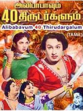 Alibaba and 40 thieves in Tamil !: அலிபாபாவும் 40 திருடர்களும் !