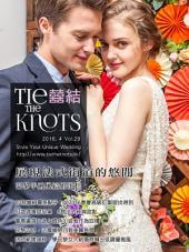 囍結TieTheKnots時尚誌 2016.04月Vol.29