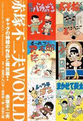 赤塚不二夫WORLD: 緊急追悼版 ギャグの神様の作品と舞台裏!