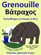 Grenouille - Βάτραχος: Conte Bilingue en Français et Grec: Collection apprendre le grec.
