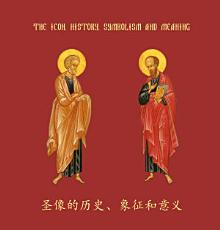 The Icon, History, Symbolism and Meaning 圣像的历史、象征和意义