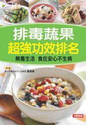 排毒蔬果超強功效排名: 20種嚴選蔬果‧10種高纖五穀雜糧‧150道營養師特效食譜