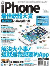 iPhone最佳軟體大賞: 專家指定必裝App排行榜