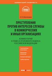 Комментарий к главе 23 Уголовного кодекса Российской Федерации «Преступления против интересов службы в коммерческих и иных организациях»