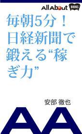 """毎朝5分!日経新聞で鍛える""""稼ぎ力"""""""