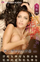 美少婦律師白京香(中): 鬼畜3G都市情色系列
