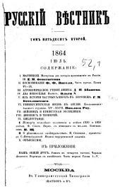Русский вѣстник Москва: журнал литературный и политический, Том 52