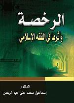 الرخصة وأثرها في الفقه الإسلامي