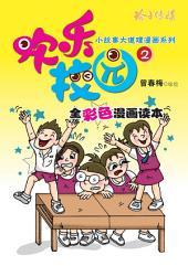欢乐校园2: 全彩色漫画读本