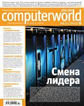 Журнал Computerworld Россия: Выпуски 27-2012