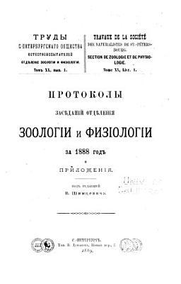 Travaux de la Soci  t   des naturalistes de Leningrad PDF