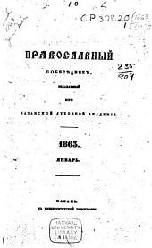 Православный собесѣдник