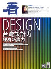 台灣設計力 經濟新實力: 台灣設計產值知多少?