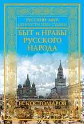 Быт и нравы русского народа