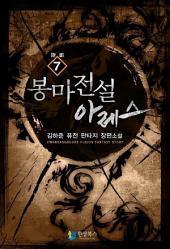 봉마전설 아레스 7 (완결): 아리아