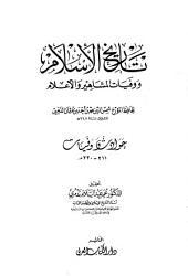تاريخ الإسلام - ج 15 - 211 - 220