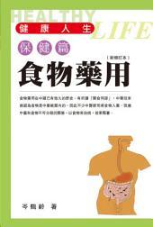 食物藥用(新增訂本)