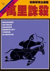 通鑑8 萬里誅殺: 柏楊版資治通鑑8