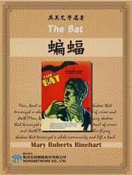 The Bat (蝙蝠)