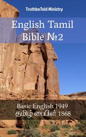 English Tamil Bible No2: Basic English 1949 - தமிழ் பைபிள் 1868
