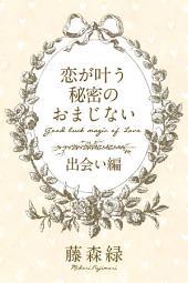 【無料版】恋が叶う秘密のおまじない<出会い編>