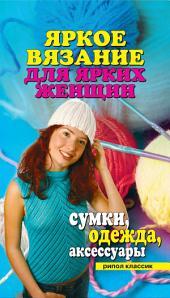 Яркое вязание для ярких женщин: сумки, одежда, аксессуары