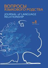 Вопросы языкового родства. Международный научный журнал No8 (2012)