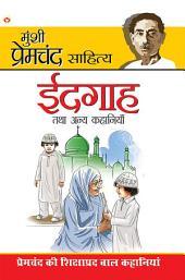 Edgah & Other Stories: ईदगाह और अन्य कहानियां
