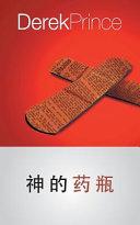God's Medicine Bottle - Chinese