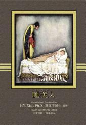 06 - The Sleeping Beauty (Simplified Chinese): 睡美人(简体)