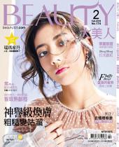 BEAUTY大美人NO.174 (2018年2月號)