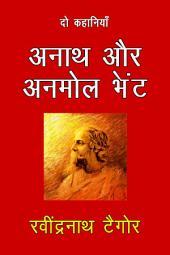 Anath Aur Anmol Bhent