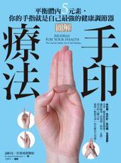 圖解手印療法:平衡體內5元素,你的手指就是自己最強的健康調節器: 橡實文化BH0027E