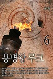 용병왕 루크 6권