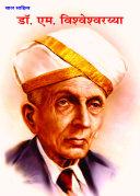 Dr. M Visvesvarayya