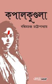 কপালকুণ্ডলা / Kapalkundala (Bengali): Bengali Classic Novel