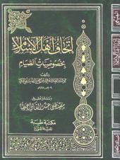 إتحاف أهل الإسلام بخصوصيات الصيام
